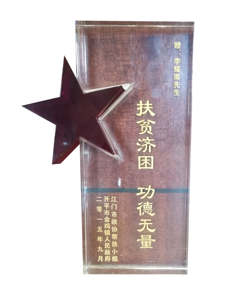 開平市金雞鎮人民政府扶貧
