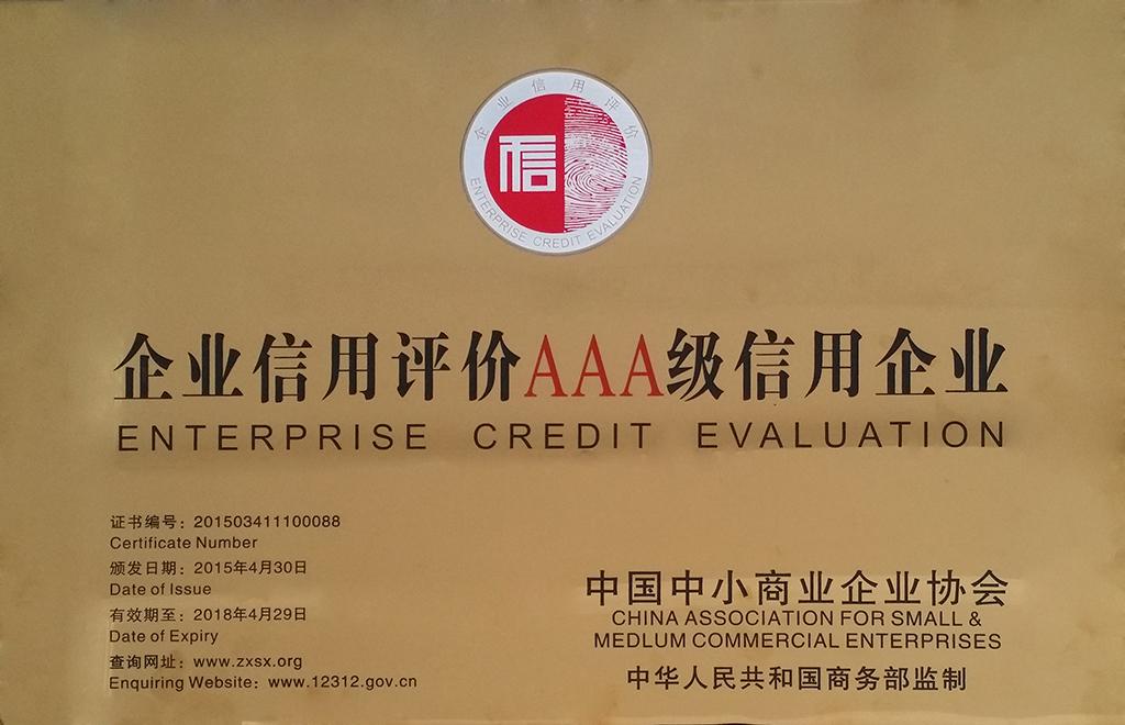 """热烈祝贺manbetx万博ios荣获国家中小企业协会颁发的""""企业行用评级AAA级信用企业""""称号"""