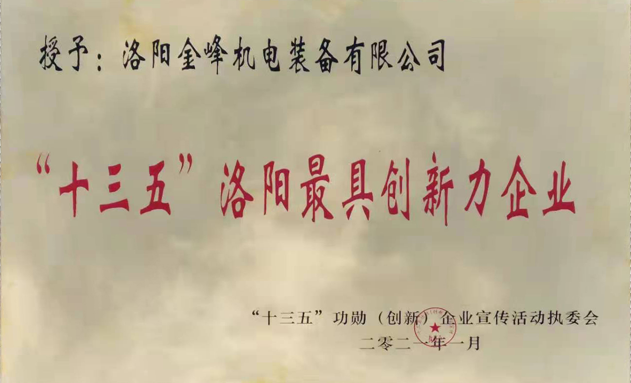 """2021-""""十三五""""洛陽最具創新力企業"""