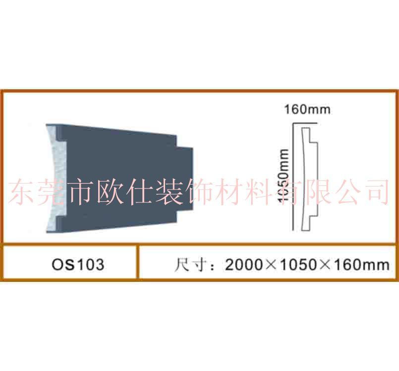 eps線條OS103