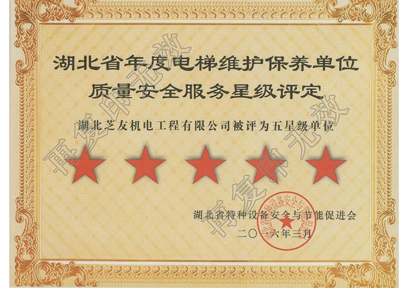 芝友機電-湖北省五星維保單位2016年