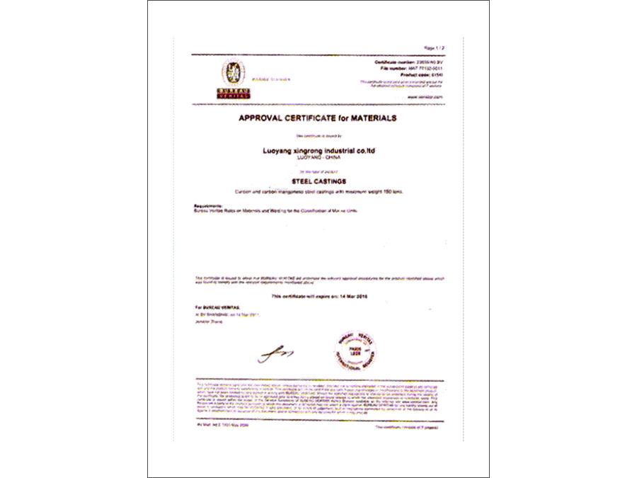BV形式認可證書