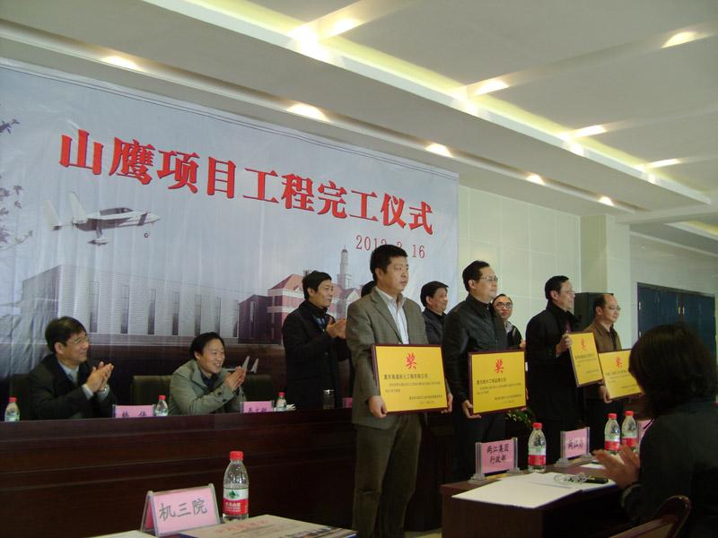 兩江新區山鷹項目完工儀式