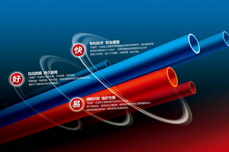 紅、藍電工套管管路系統