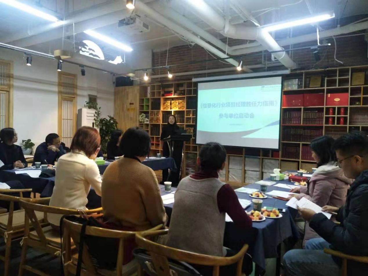 嗨赖文化积极推进信息化建设,参与北京信息化协会团体标准项目