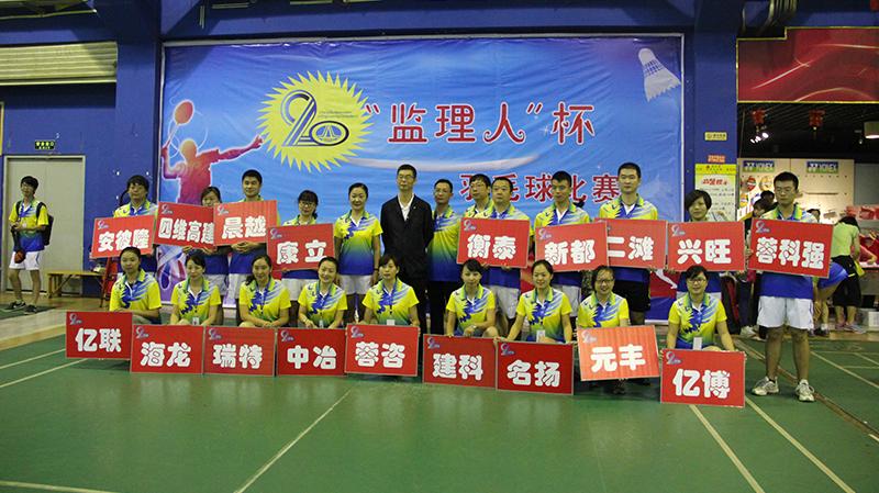 2014年監理協會羽毛球比賽