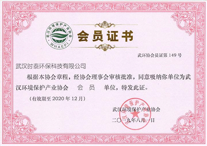 武漢環境保護產業協會證書