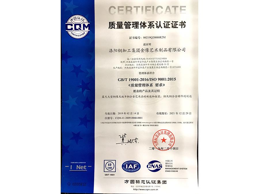 洛陽銅加工集團金像藝術制品有限公司質量管理體系認證證書
