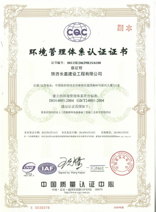 建設公司環境管理體系證書