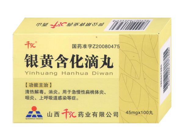 (千匯)銀黃含化滴丸100丸