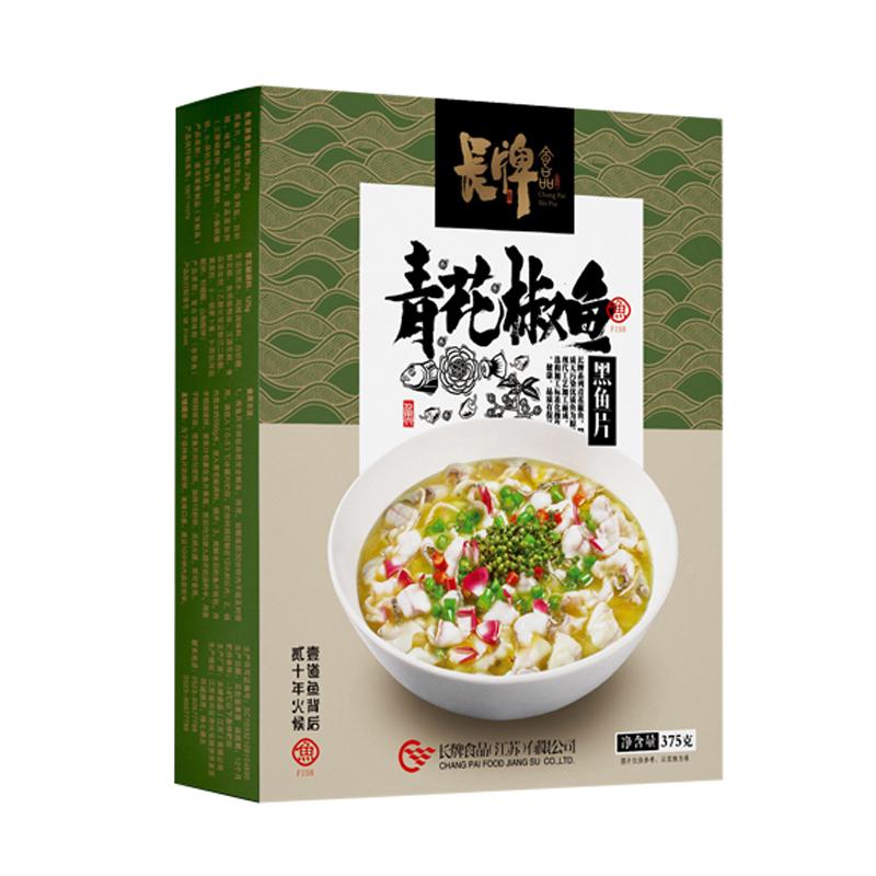 長牌青花椒魚