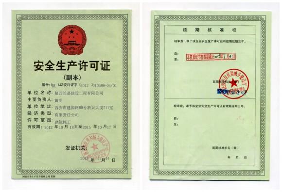 建設公司安全生產許可證