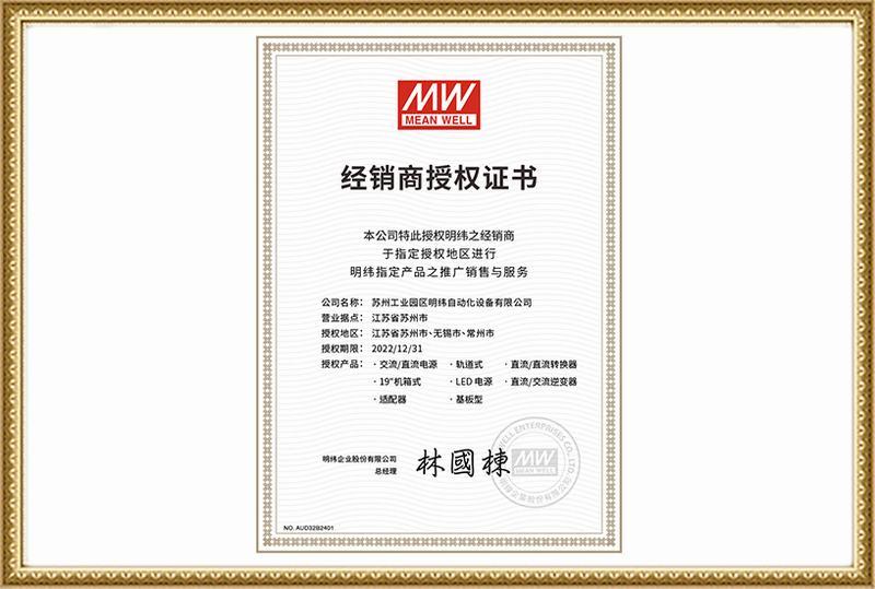 苏州明纬自动化授权证书