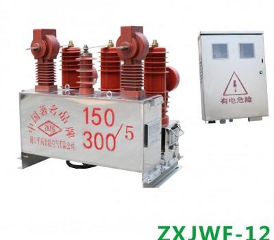 ZXJWF-12戶外高壓組合式智能預付費計量裝置