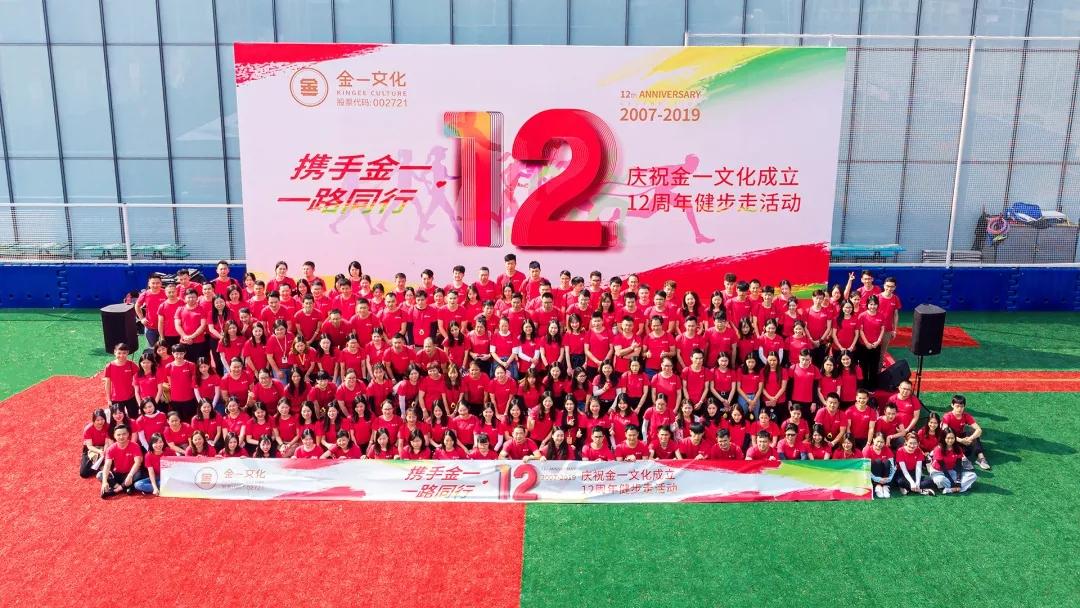 嗨赖文化十二周年庆健步走活动