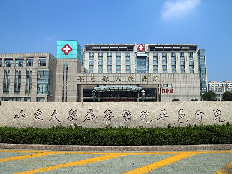 平邑縣人民醫院