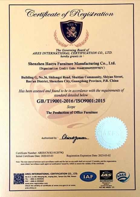 ISO9001質量管理體系認證證書