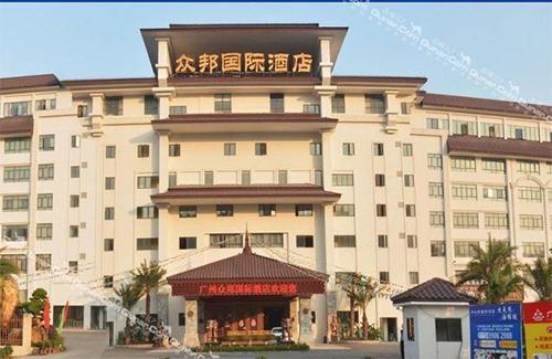 众邦国际酒店