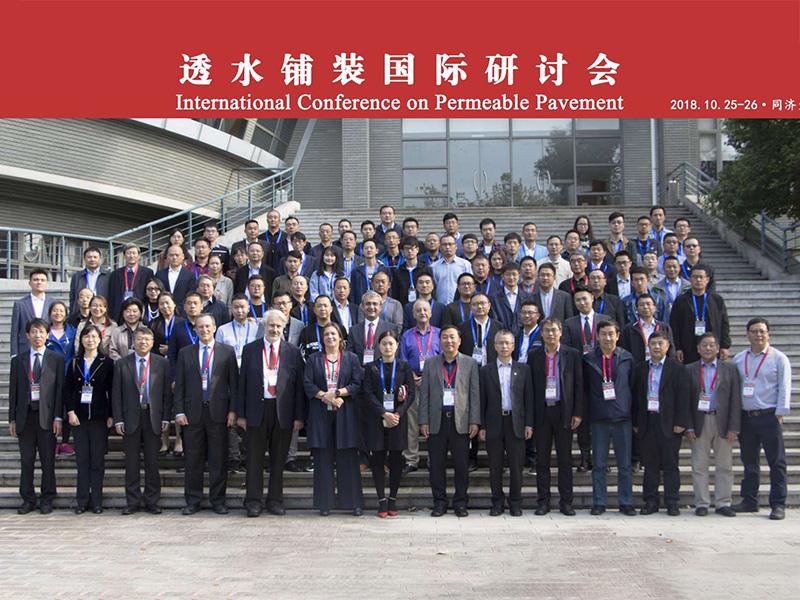 透水鋪裝國際研討會