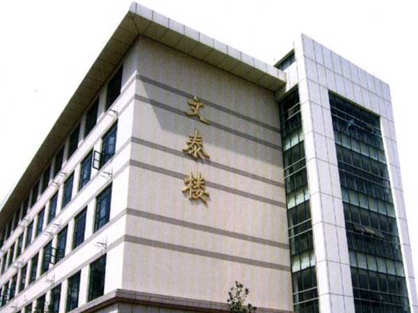 中南財經政法大學