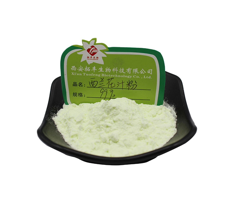 西蘭花汁粉