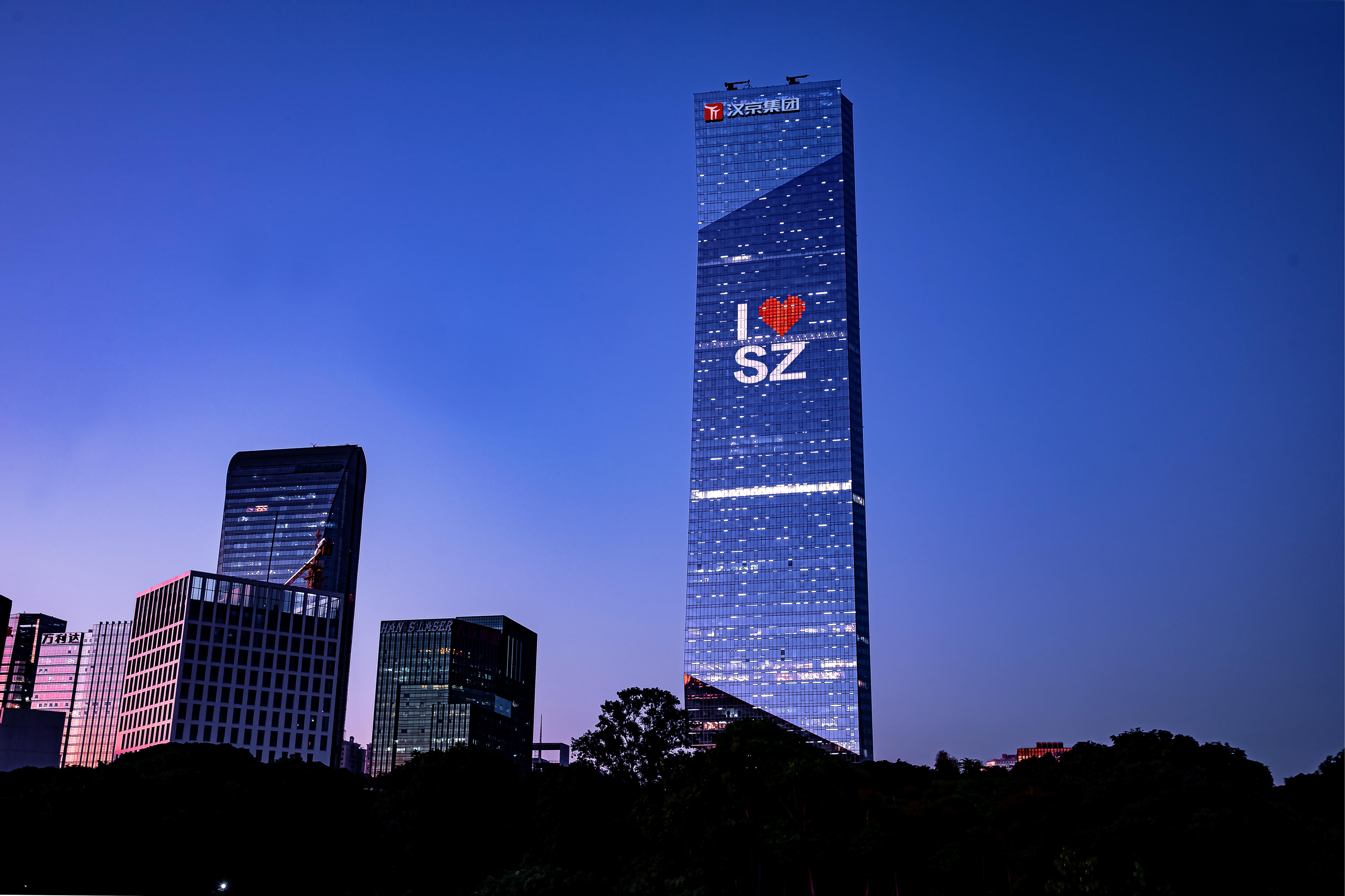 汉京金融中心
