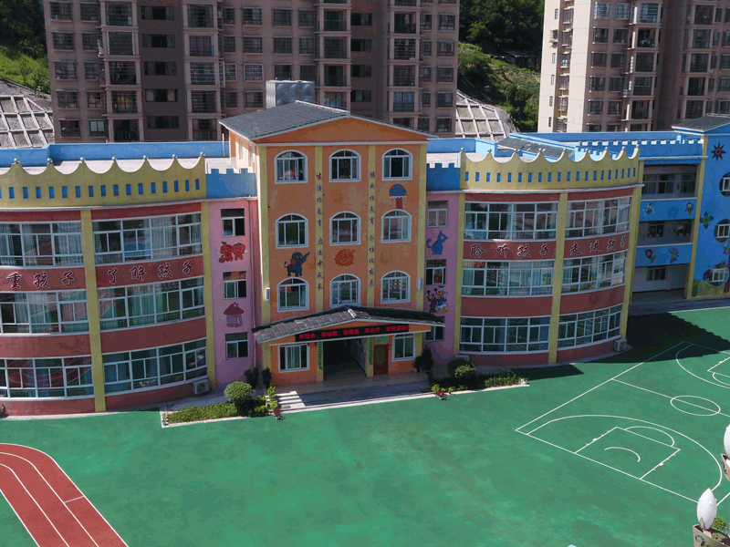 劍河縣革東鎮第二幼兒園
