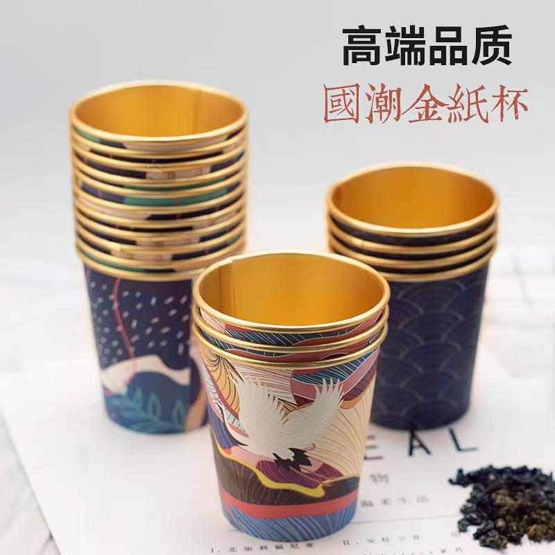 金箔奶茶杯