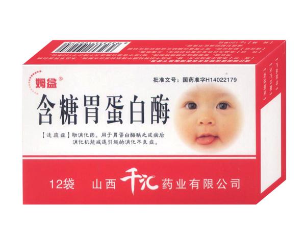 (姆益)含糖胃蛋白酶12袋