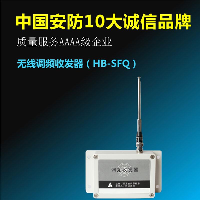 無線調頻收發器(HB-SFQ)