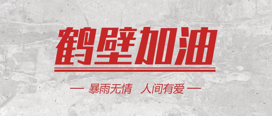 暴雨无情,人间有爱,河南省景观院企业再次驰援鹤壁