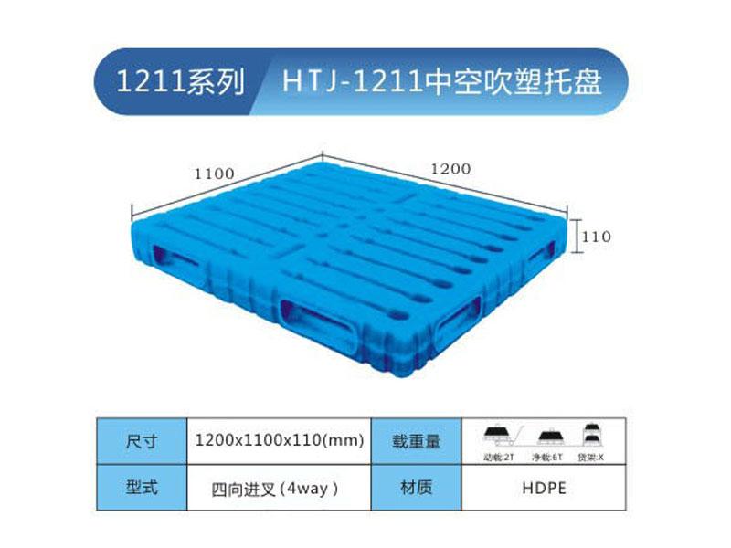 1200-1100-110mm