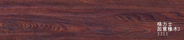 框架3311 如意橡木——HGKJ3311 如意橡木-2