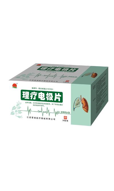 理療電極片-呼吸科A型