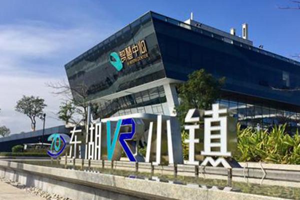 長樂大東湖