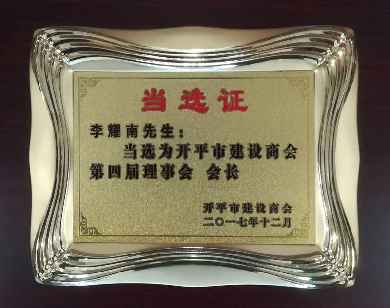 2017開平市建設商會理事會會長