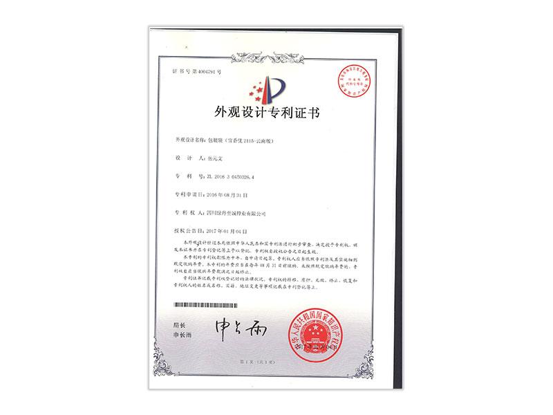 image/宜香優2115外觀設計專利證書-1