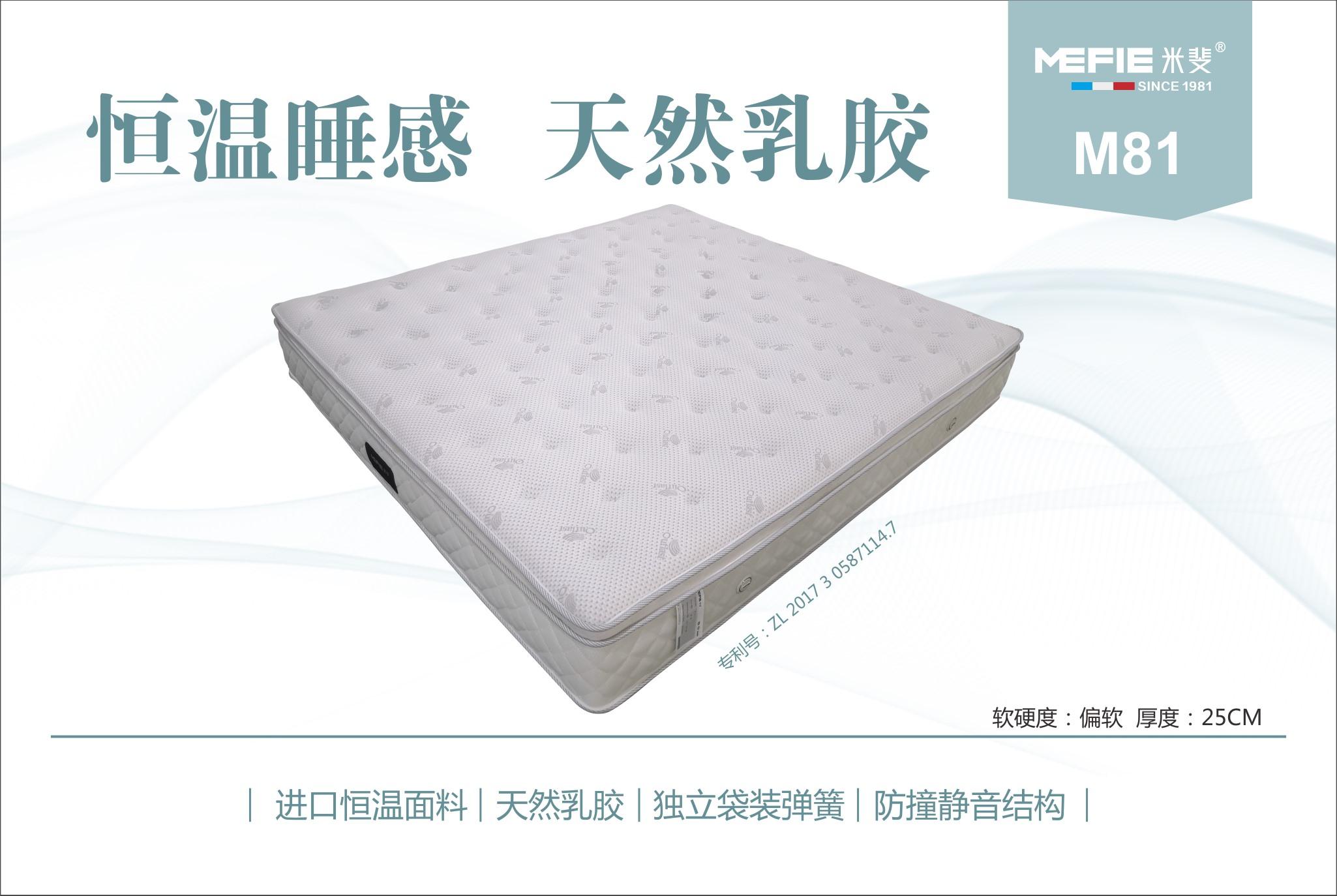 米斐床垫-M81