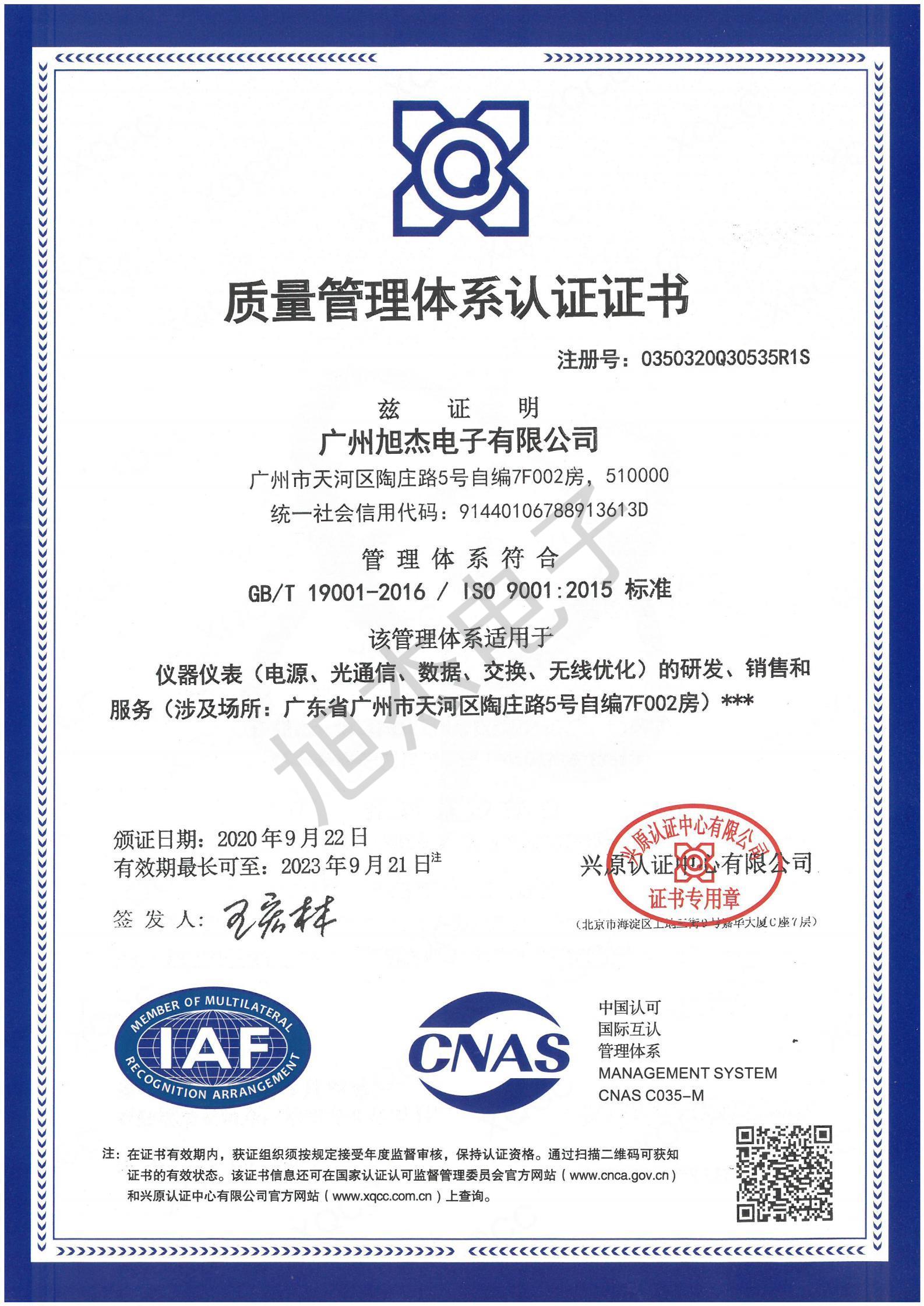 ISO質量體系證書
