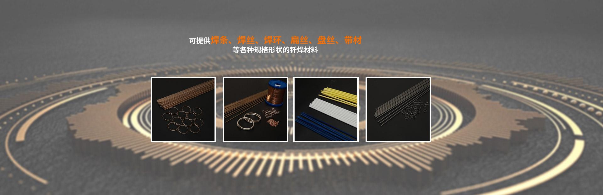金華市雙環釬焊材料有限公司