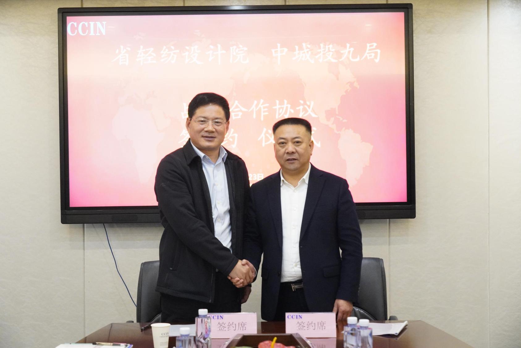 中城投第九建設集團與省輕紡設計院簽署戰略合作協議
