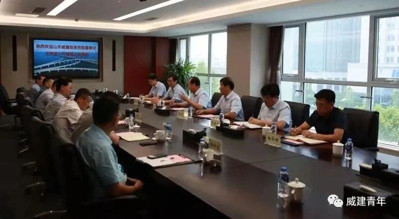 集團公司與山東高速路橋集團舉行高層洽談會