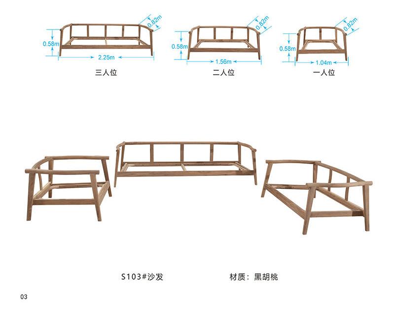 胡桃木新中式全系列