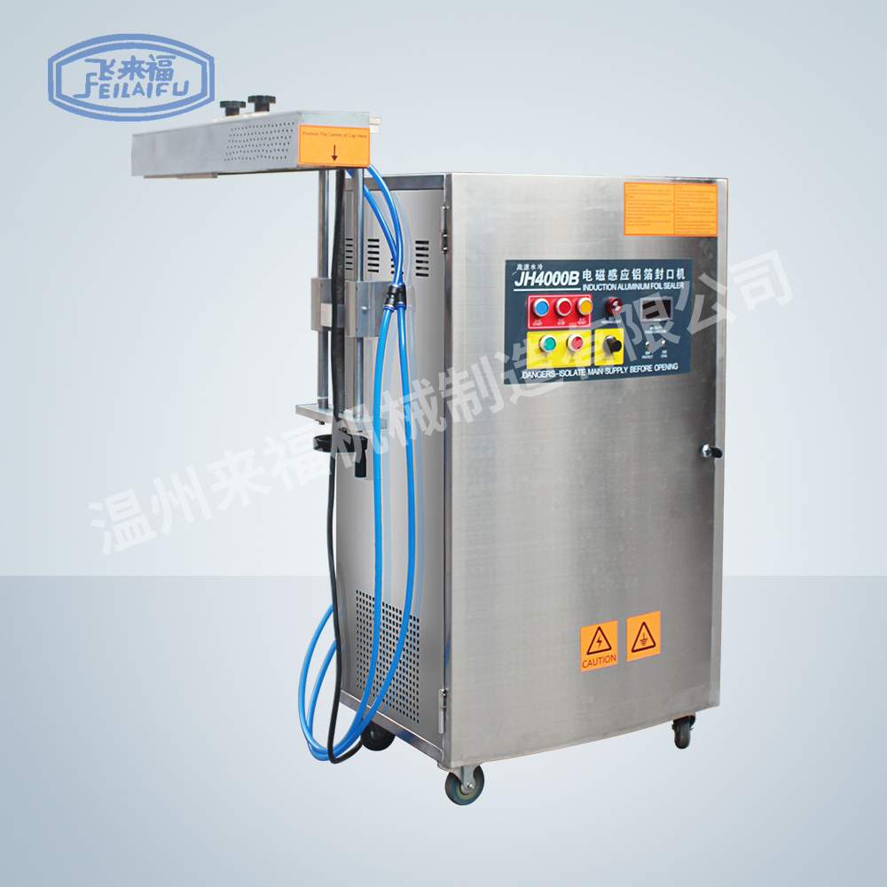 水冷電磁感應鋁箔封口機