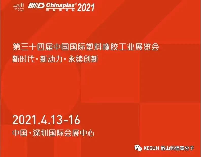 聚焦KESUN——CHINAPLAS 2021 國際橡塑