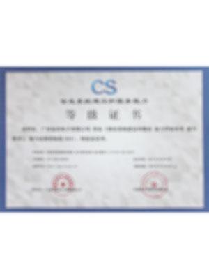 CS信息系統建設和服務能務等級證書