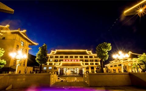 中州華鼎飯店