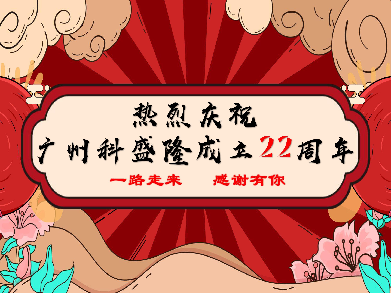 熱烈慶祝廣州科盛隆成立22周年