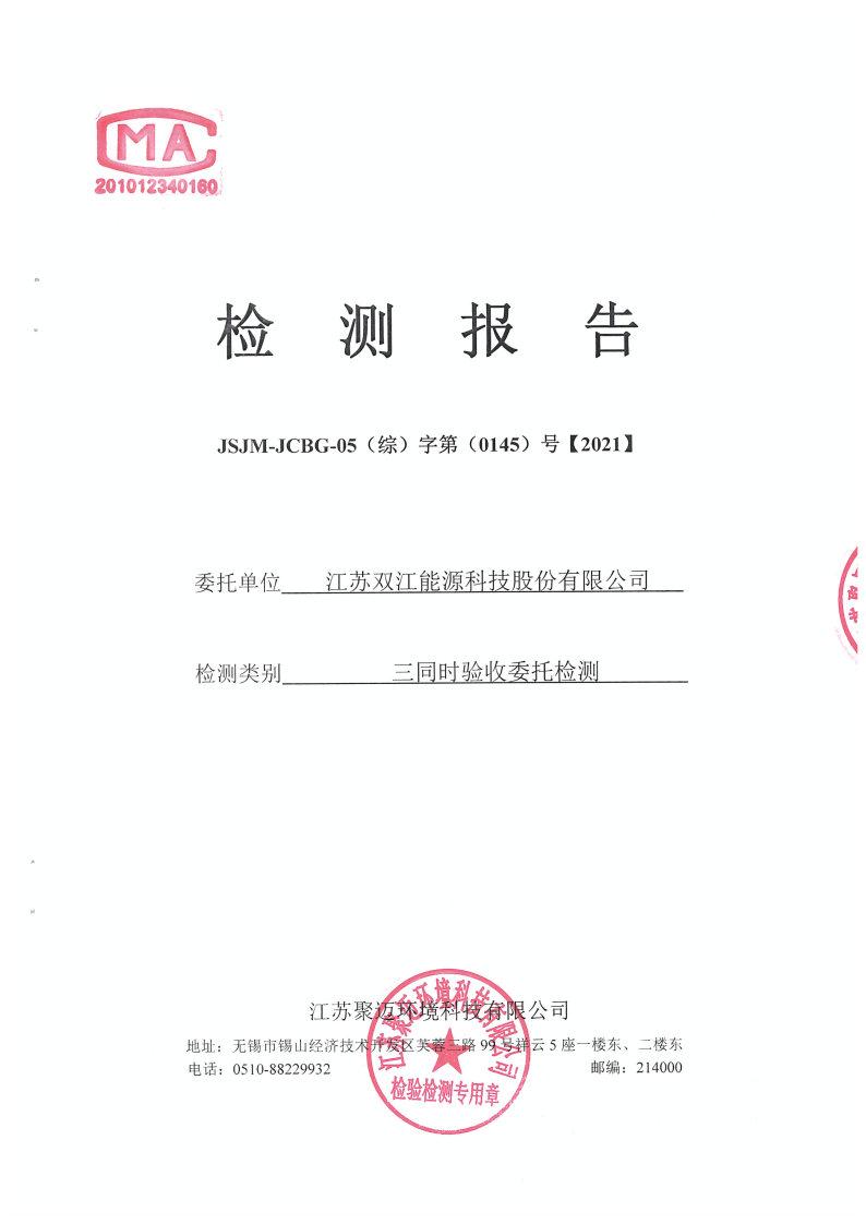 雙江能源水、氣、聲監測報告
