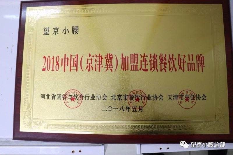 榮獲2018中國(京津冀)加盟連鎖餐飲好品牌